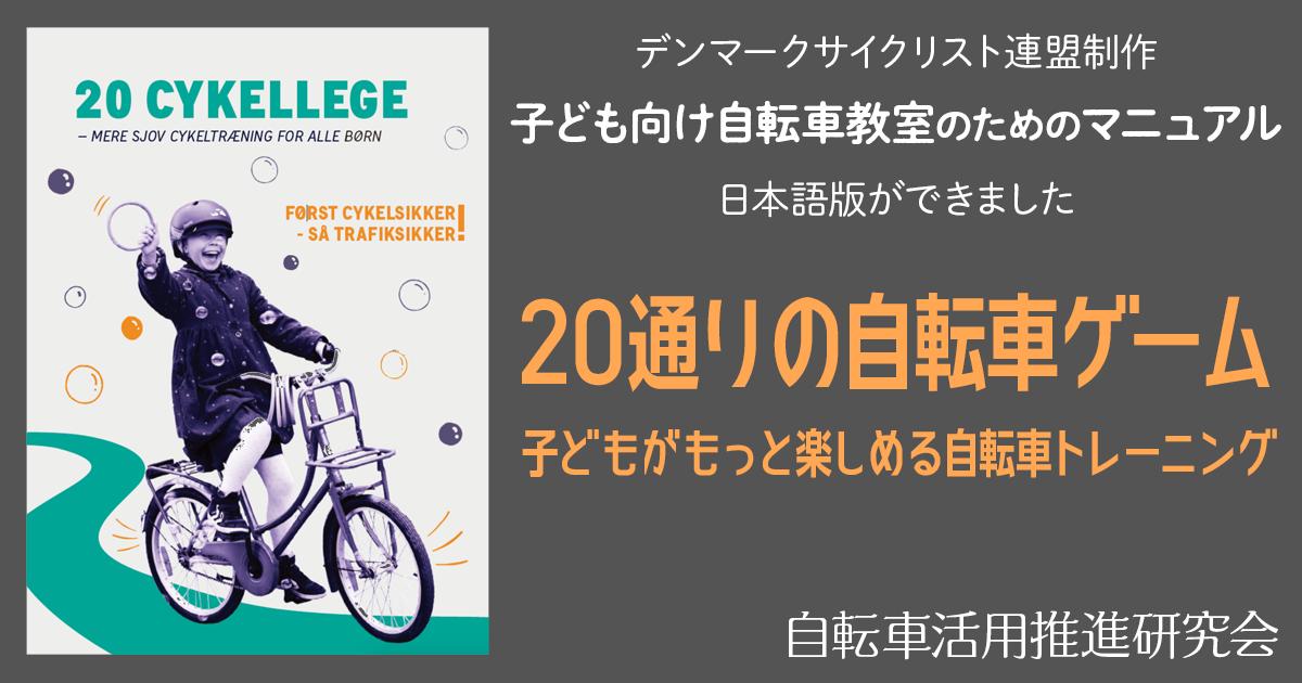自転車活用推進研究会